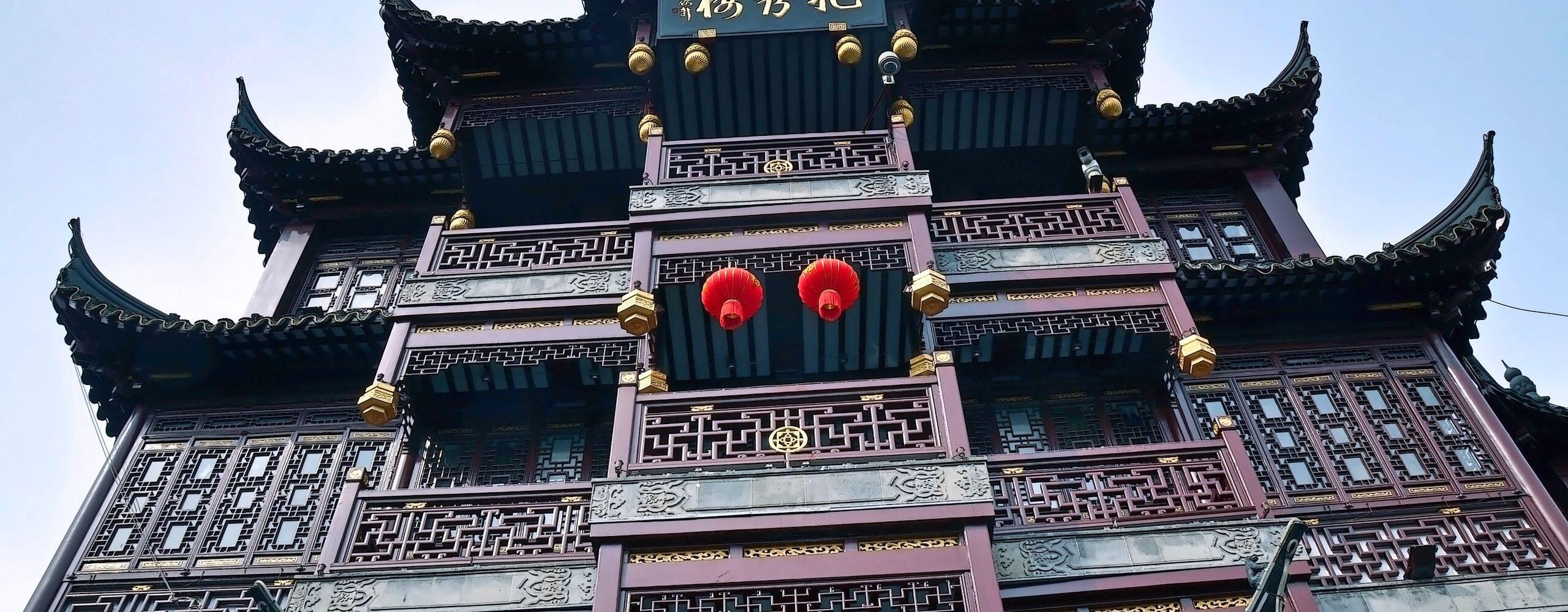Старый Шанхай иСад ЮйЮань