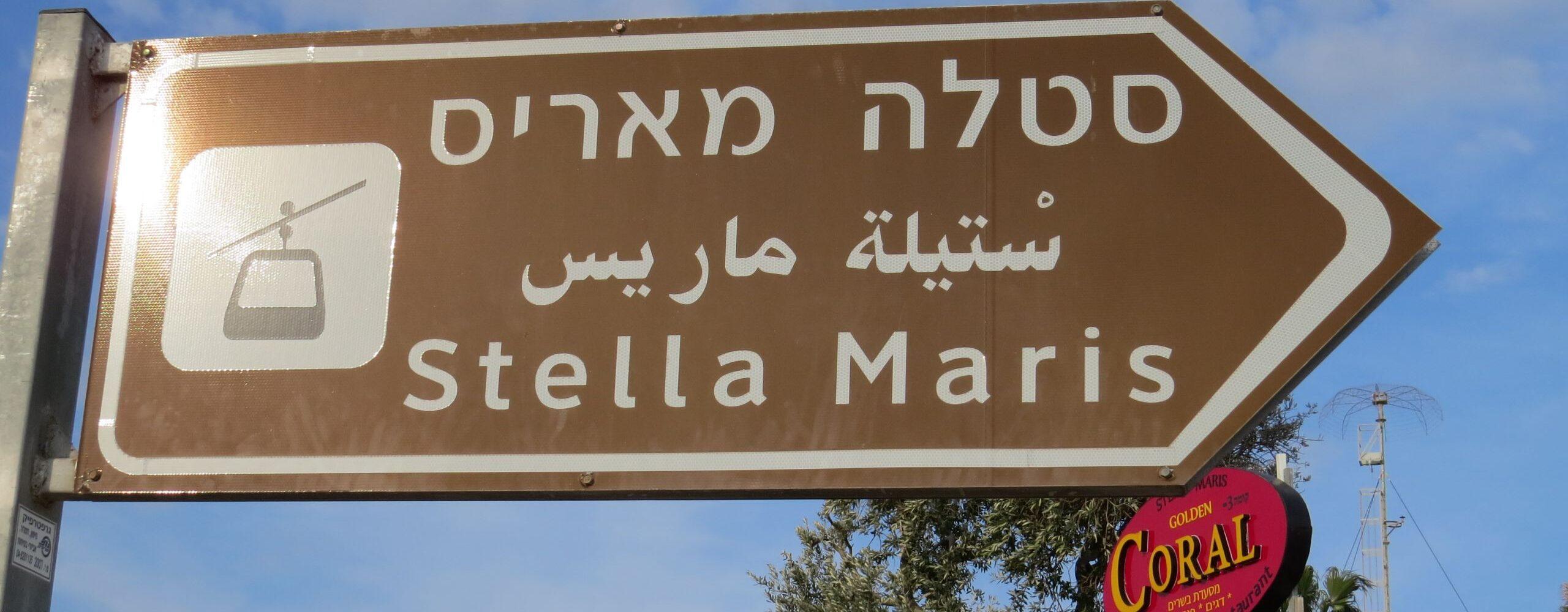 Хайфа, Стелла Марис, море ипорт