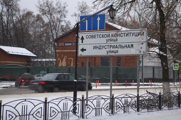 Ногинск: первый вмире Ленин, ретро-мозаика икамикадзе напруду